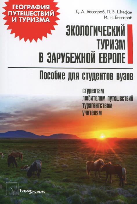 Фото Д. А. Бессараб, Л. В. Штефан, И. Н. Бессараб Экологический туризм в зарубежной Европе. Купить  в РФ