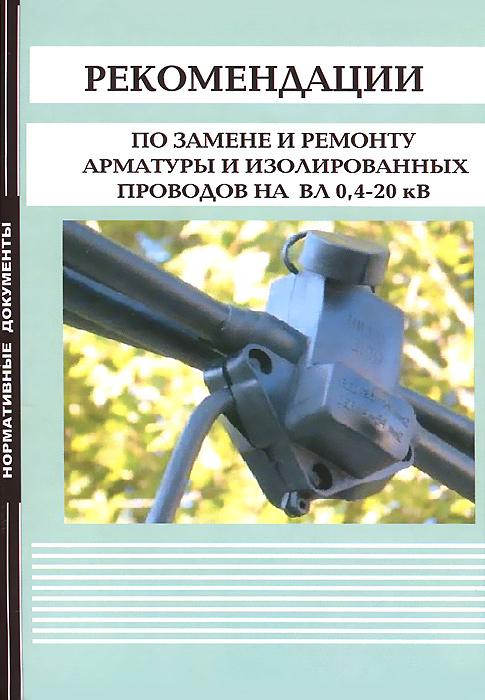 Фото Рекомендации по замене и ремонту арматуры и изолированных проводов на ВЛ 0,4-20 кВ. Купить  в РФ