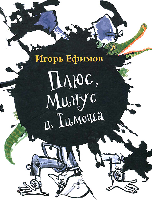Фото Игорь Ефимов Плюс, Минус и Тимоша. Купить  в РФ