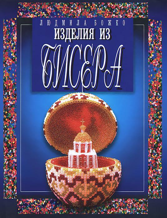 Фото Людмила Божко Изделия из бисера. Купить  в РФ