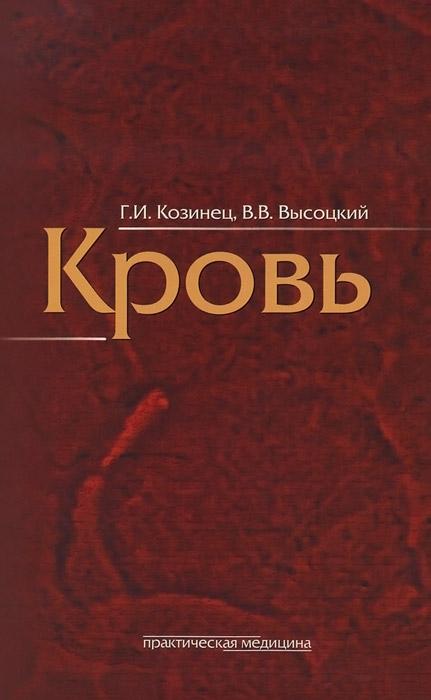 Фото Г. И. Козинец, В. В. Высоцкий Кровь. Купить  в РФ