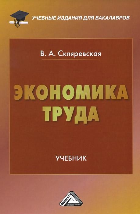 Фото В. А. Скляревская Экономика труда. Учебник. Купить  в РФ