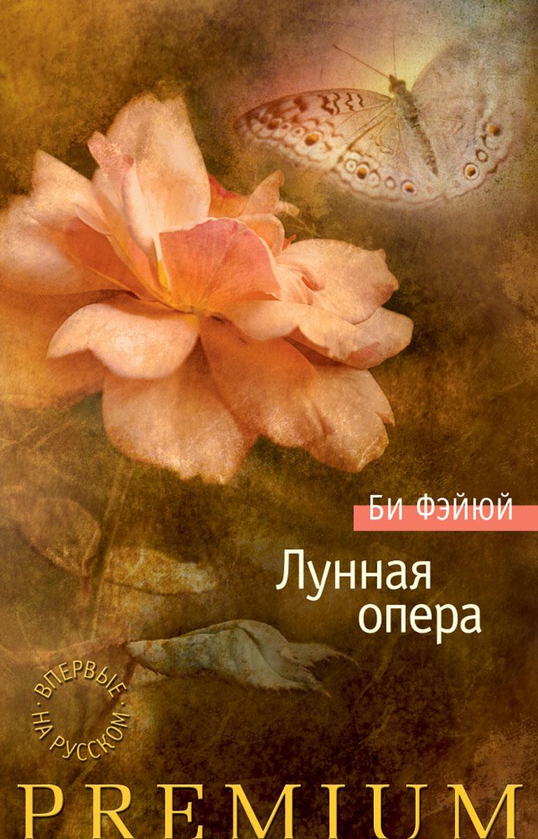 Фото Би Фэйюй Лунная опера. Купить  в РФ