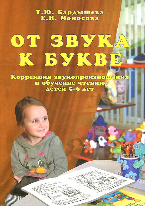 Фото Т. Ю. Бардышева, Е. Н. Моносова От звука к букве. Коррекция звукопроизношения и обучение чтению детей 5-6 лет. Купить  в РФ