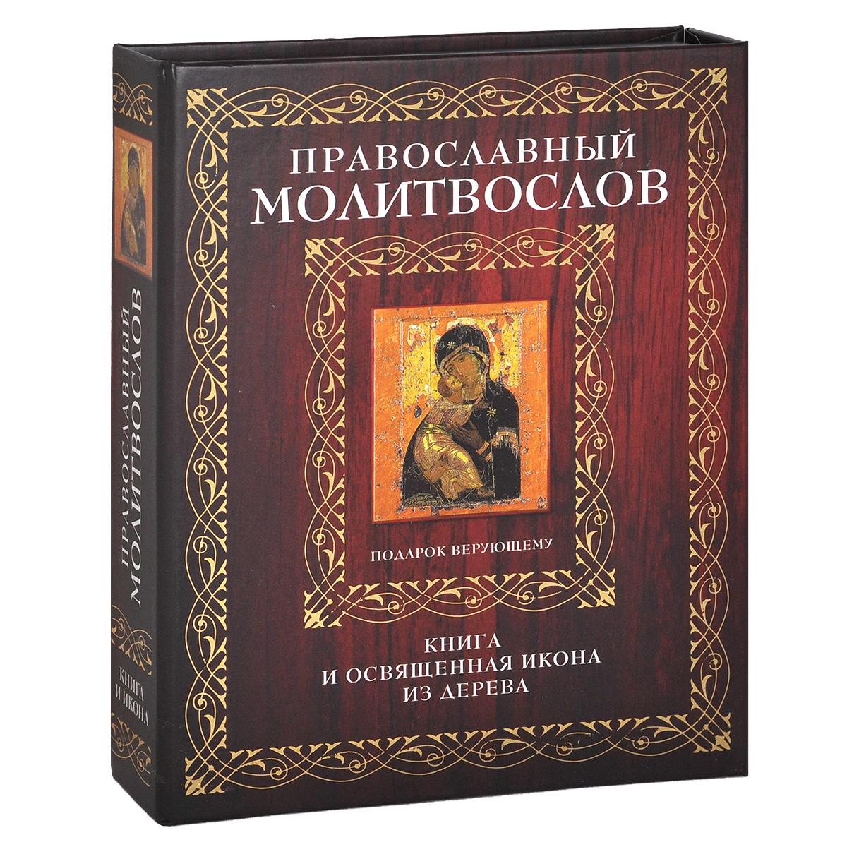 Православная Православная Православная Видео Видео Главная молитва 118