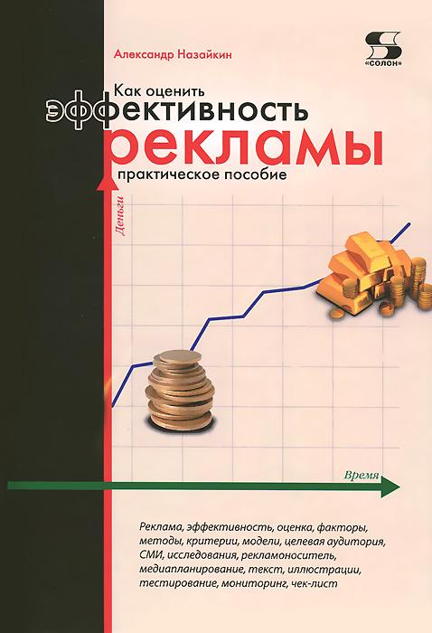 Фото Александр Назайкин Как оценить эффективность рекламы. Купить  в РФ