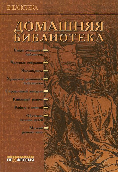 Фото Домашняя библиотека. Купить  в РФ