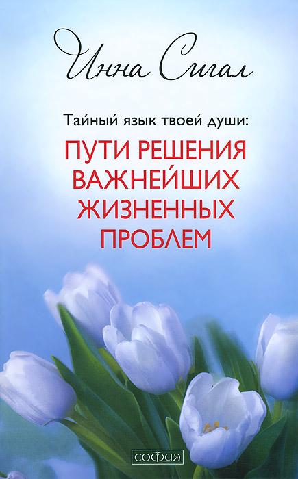 Фото Инна Сигал Тайный язык твоей души. Пути решения важнейших жизненных проблем. Купить  в РФ