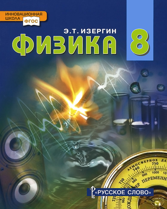 Фото Э. Т. Изергин Физика. 8 класс. Учебник. Купить  в РФ
