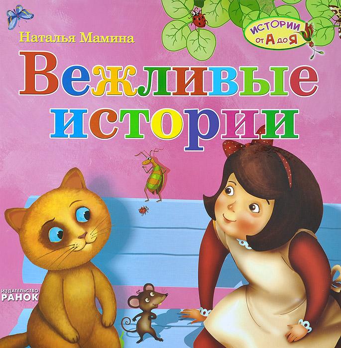 Фото Наталья Мамина Вежливые истории. Купить  в РФ