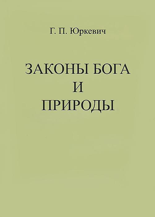 Фото Г. П. Юркевич Законы Бога и природы. Купить  в РФ
