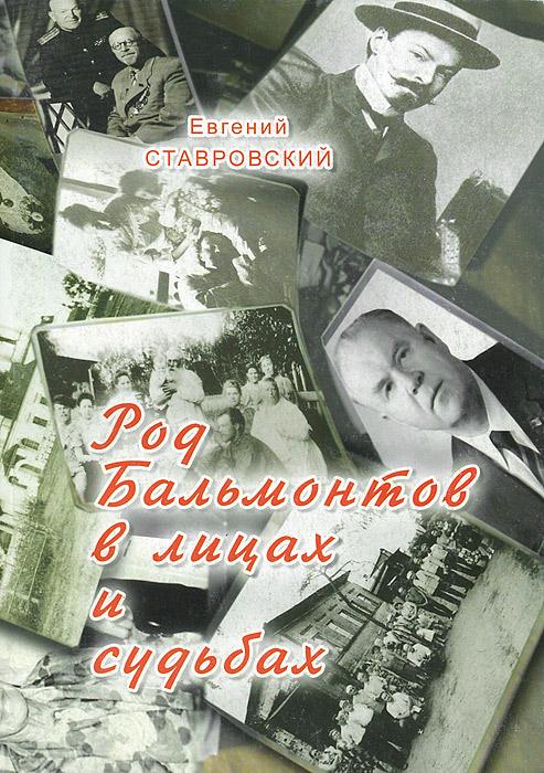 Фото Евгений Ставровский Род Бальмонтов в лицах и судьбах. Купить  в РФ