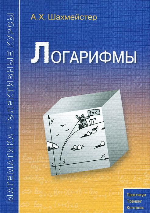 Фото А. Х. Шахмейстер Логарифмы. Учебное пособие. Купить  в РФ