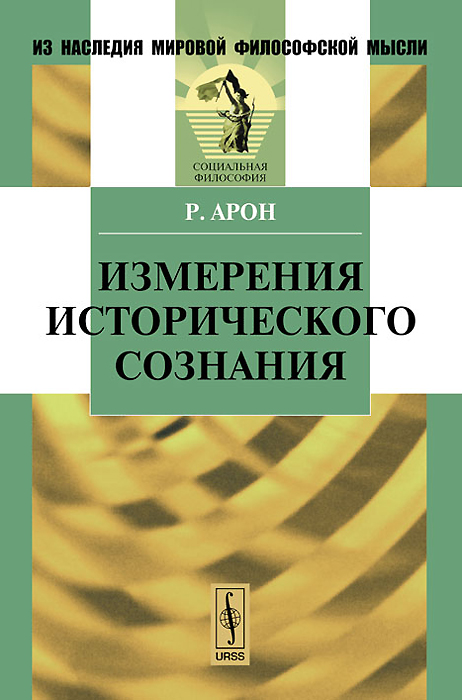 Фото Р. Арон Измерения исторического сознания. Купить  в РФ