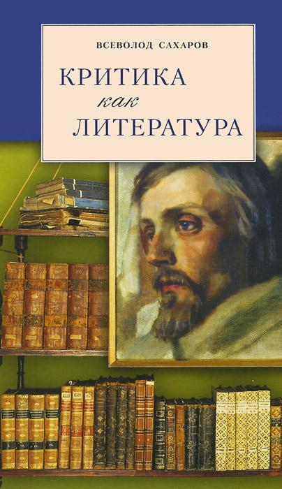 Фото Всеволод Сахаров Критика как литература. Купить  в РФ