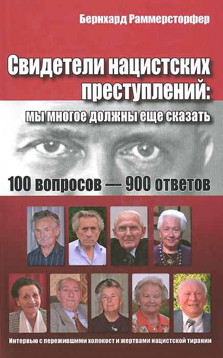 Фото Бернхаррд Раммерсторфер Свидетели нацистских преступлений. Мы многое должны еще сказать. Купить  в РФ