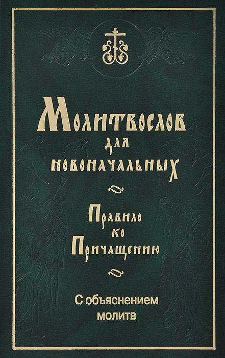 Фото Молитвослов для новоначальных. Купить  в РФ
