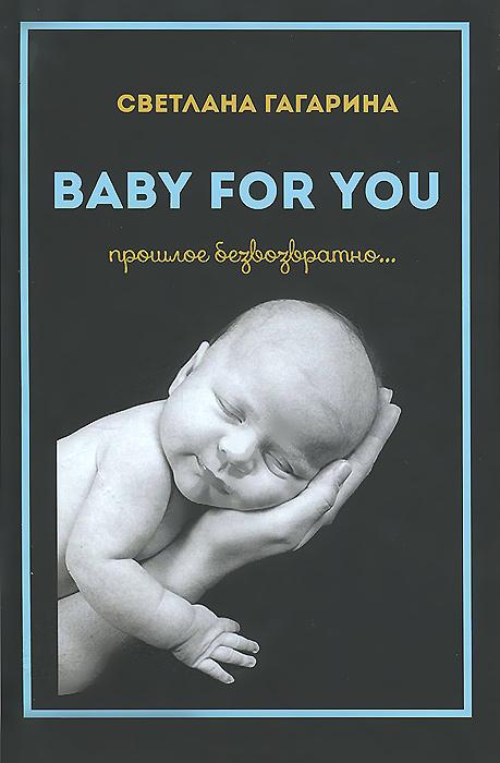 Фото Светлана Гагарина Baby for You. Купить  в РФ