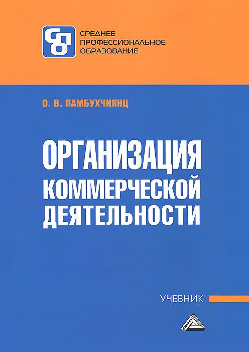 Фото О. В. Памбухчиянц Организация коммерческой деятельности. Учебник. Купить  в РФ