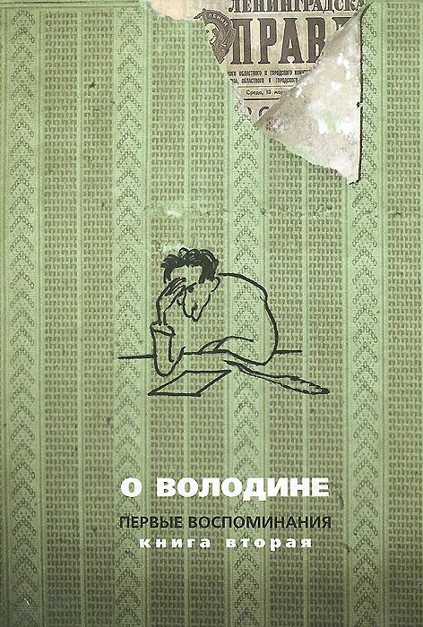 Фото О Володине. Первые воспоминания. Книга 2. Купить  в РФ