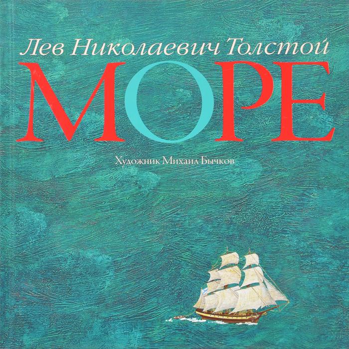 Фото Л. Н. Толстой Море. Купить  в РФ