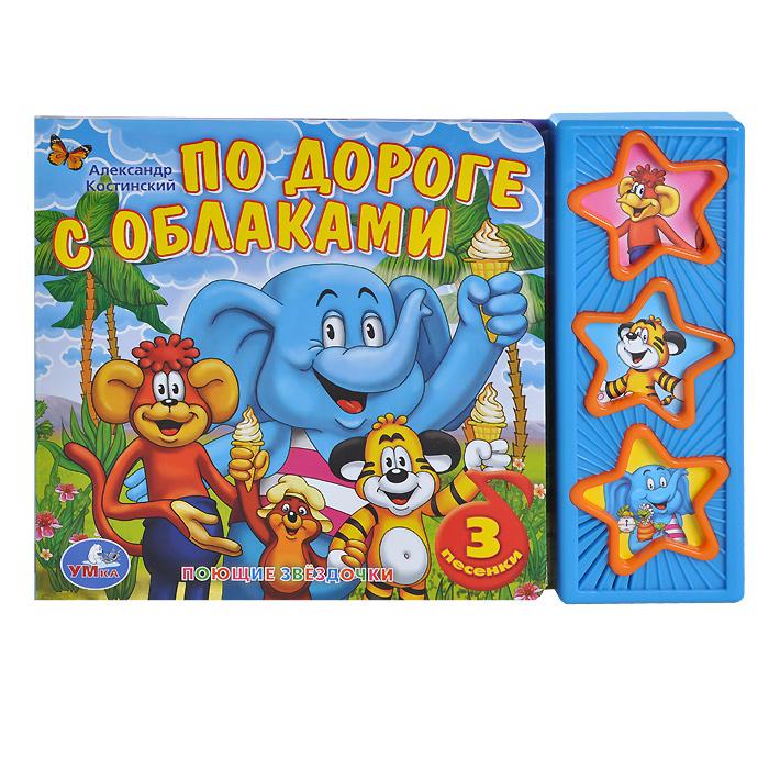 Фото Александр Костинский По дороге с облаками. Книжка-игрушка. Купить  в РФ