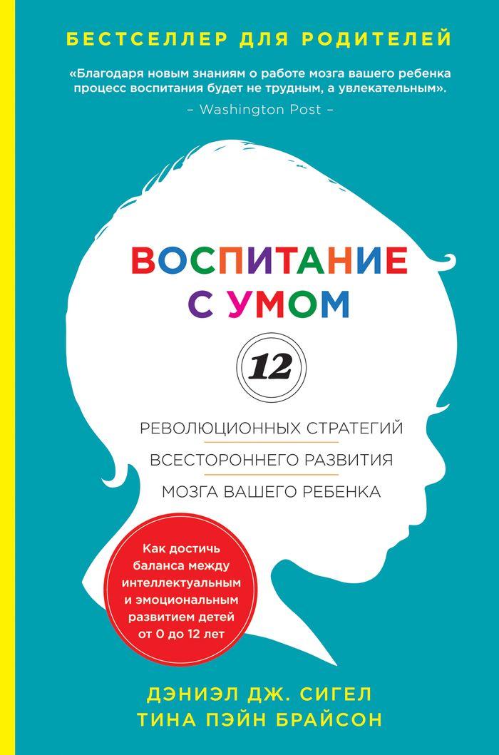 Фото Дэниэл Сигел, Тина Брайсон Воспитание с умом. 12 революционных стратегий всестороннего развития мозга вашего ребенка. Купить  в РФ