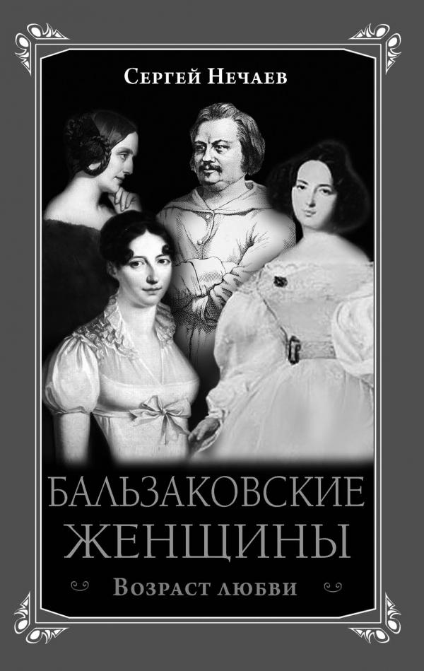 Фото Сергей Нечаев Бальзаковские женщины. Возраст любви. Купить  в РФ