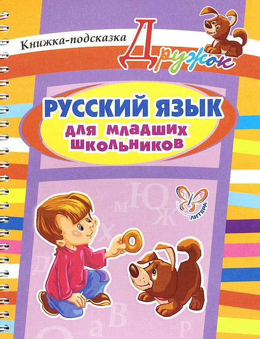 Фото О. Д. Ушакова Русский язык для младших школьников. Книжка-подсказка. Купить  в РФ