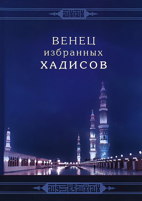 Фото Венец избранных хадисов. Купить  в РФ