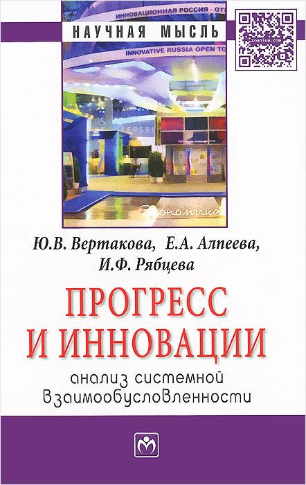 Фото Ю. В. Вертакова, И. Ф. Рябцева, Е. А. Алпеева Прогресс и инновации. Анализ системной взаимообусловленности. Купить  в РФ