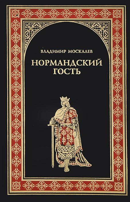 Фото Владимир Москалев Нормандский гость. Купить  в РФ