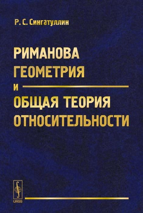 Фото Р. С. Сингатуллин Риманова геометрия и общая теория относительности. Купить  в РФ