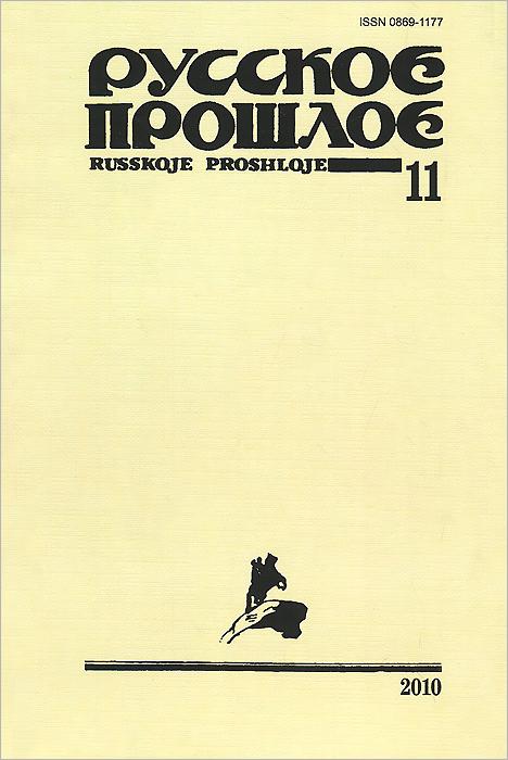 Фото Русское прошлое. Историко-документальный альманах, №11, 2010. Купить  в РФ