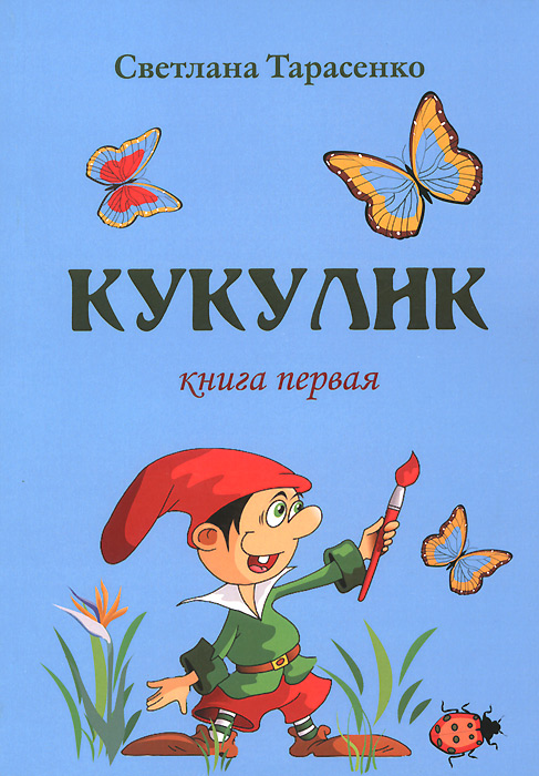 Фото Светлана Тарасенко Кукулик. Книга первая. Купить  в РФ