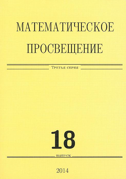 Фото Математическое просвещение. 3 серия. Выпуск 18. Купить  в РФ