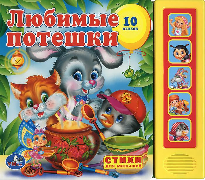 Фото Любимые потешки. Книжка-игрушка. Купить  в РФ