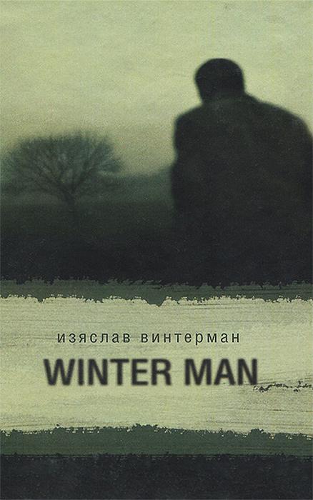 Фото Изяслав Винтерман Winter Man. Купить  в РФ