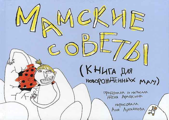 Фото Женя Арабкина Мамские советы. Книга для новорожденных мам. Купить  в РФ