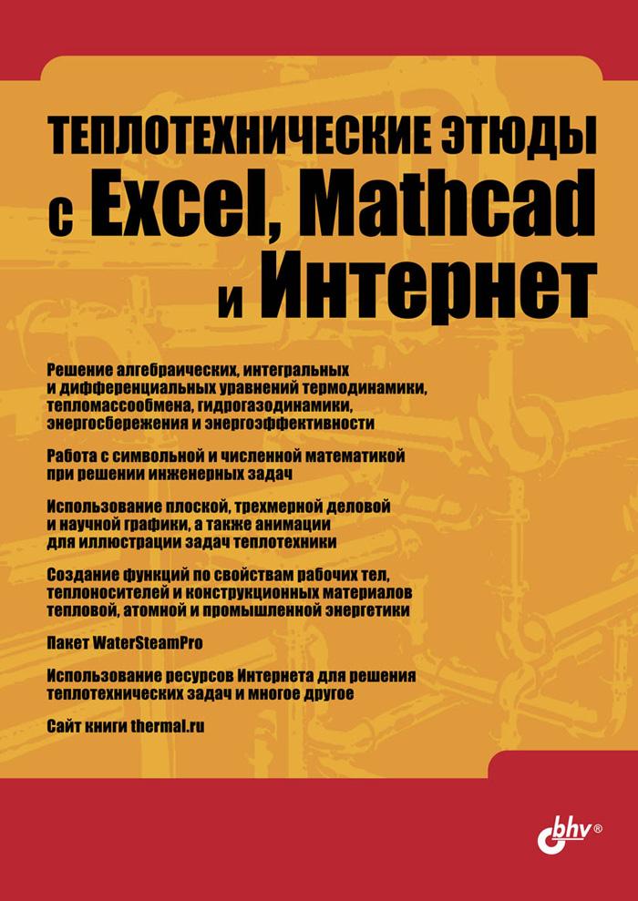 Фото В. Очков Теплотехнические этюды с Excel, Mathcad и Интернет. Купить  в РФ