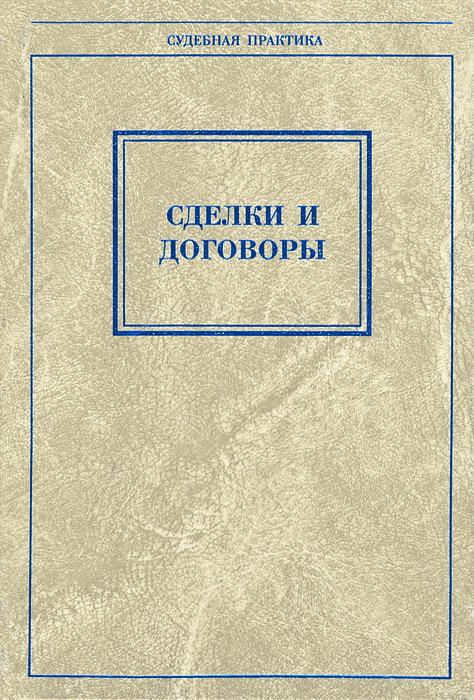 Фото Сделки и договоры. Купить  в РФ