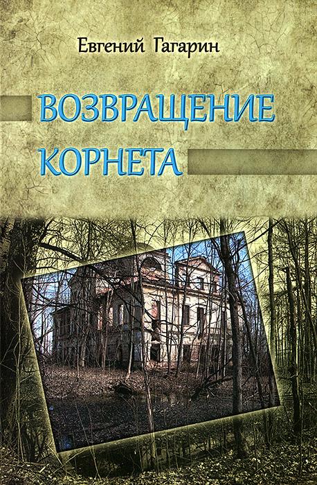 Фото Евгений Гагарин Возвращение корнета. Купить  в РФ