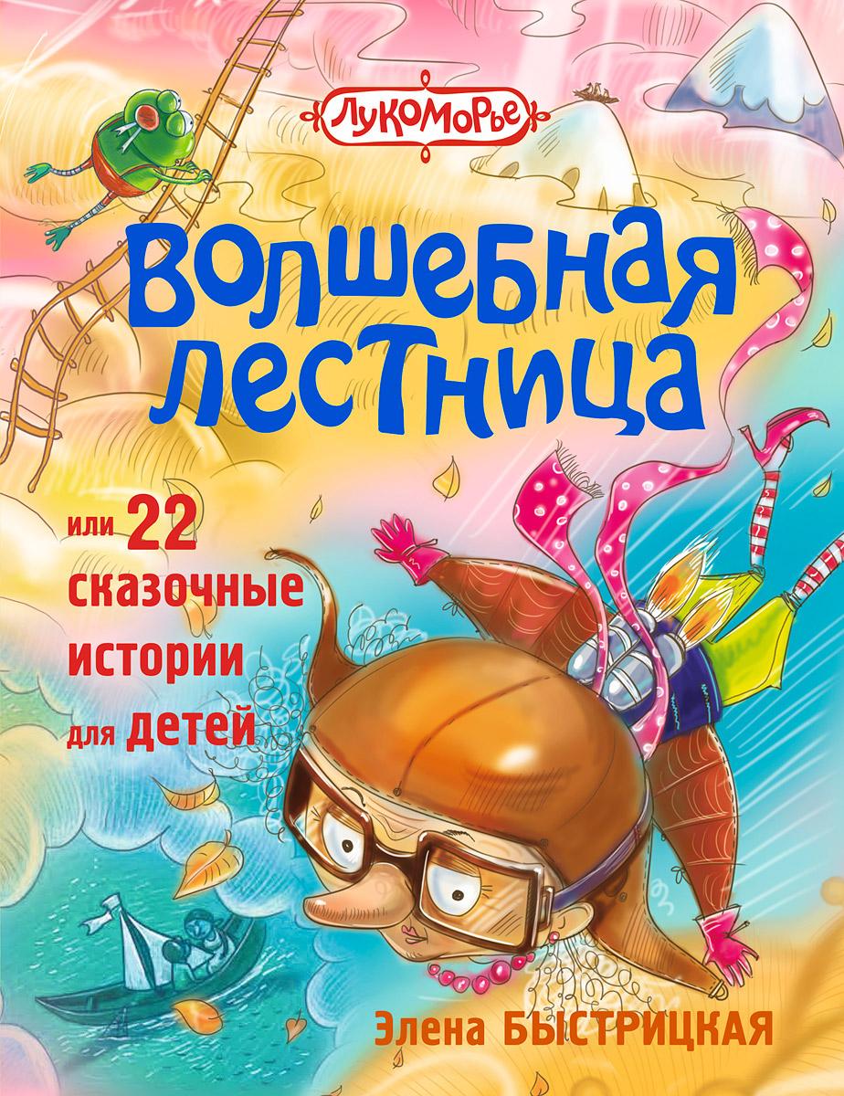 Фото Элена Быстрицкая Волшебная лестница, или 22 сказочные истории для детей. Купить  в РФ