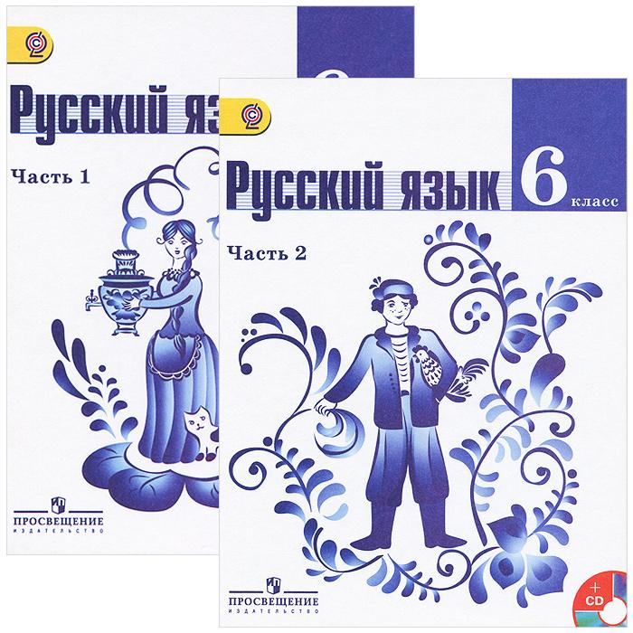 Гдз По Русскому 6 Класс По Русскому Новый Учебник