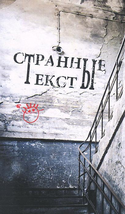 Фото Странные тексты. Купить  в РФ
