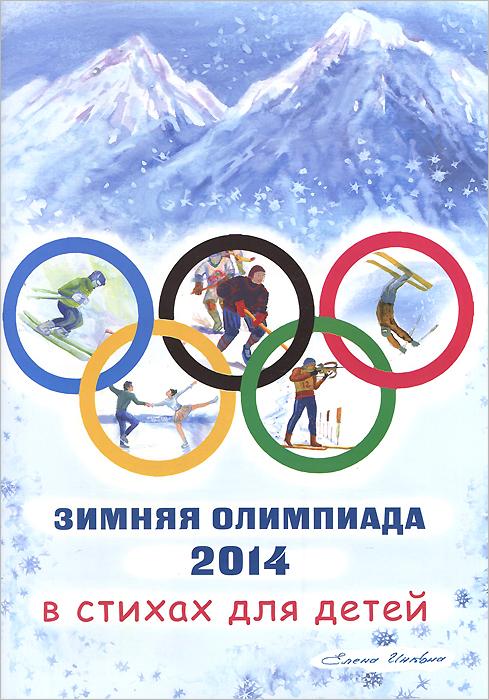 Фото Елена Инкона Зимняя олимпиада 2014 в стихах для детей. Купить  в РФ