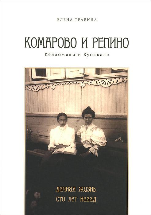 Фото Елена Травина Комарово и Репино. Келломяки и Куоккала. Дачная жизнь сто лет назад. Купить  в РФ