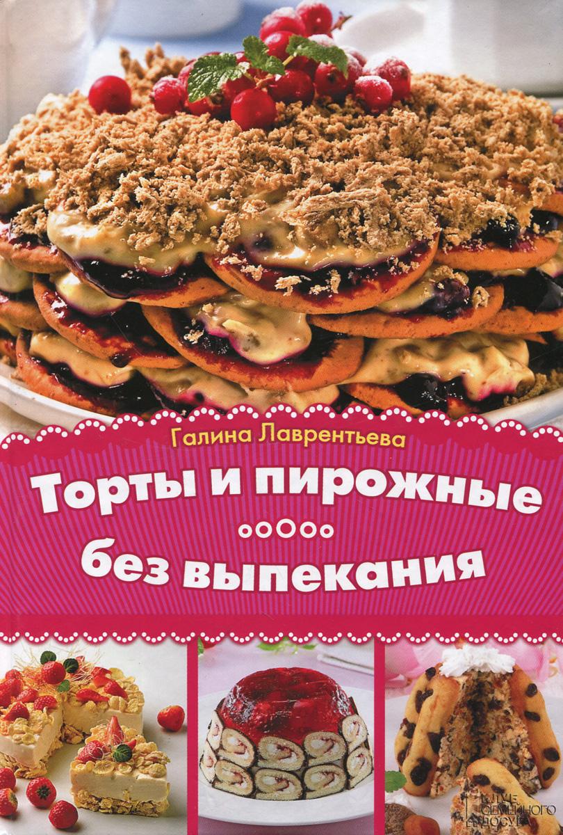 Фото Галина Лаврентьева Торты и пирожные без выпекания. Купить  в РФ