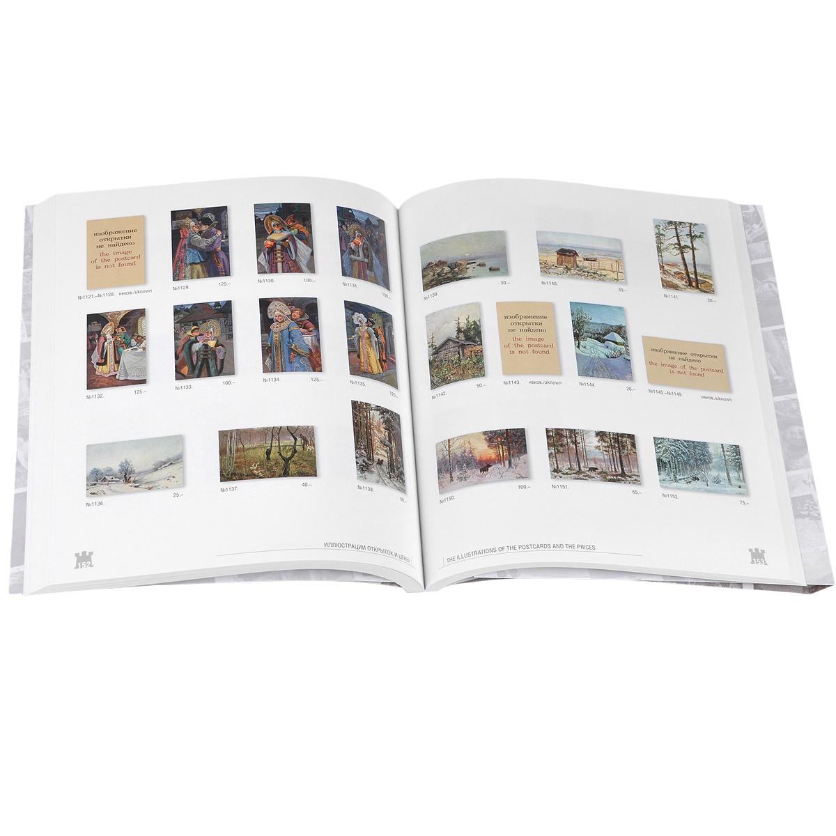 Издательства открыток и их каталоги 158
