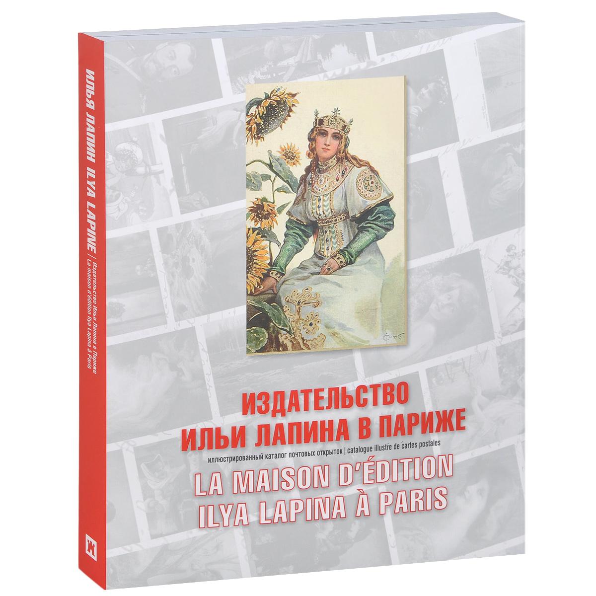 Издательства открыток и их каталоги 95